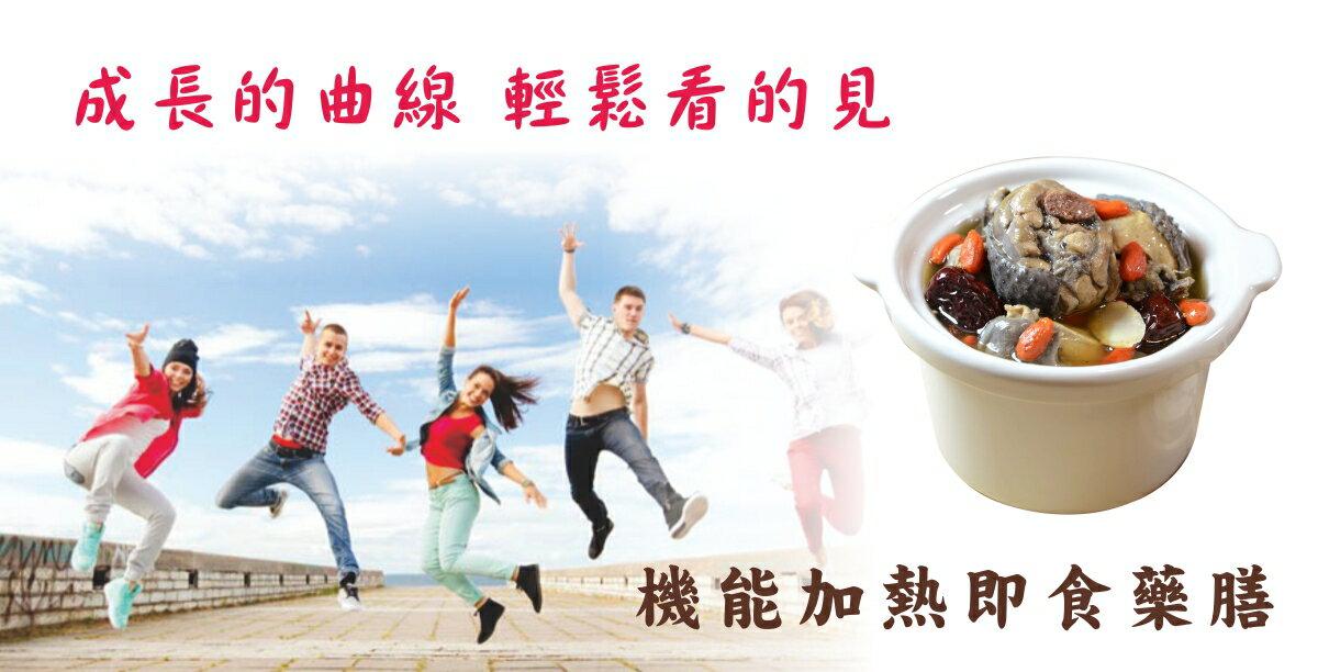 【成長藥膳燉土雞腿 (男)】連續食用 營養最佳   (1斤裝 重量包) 3
