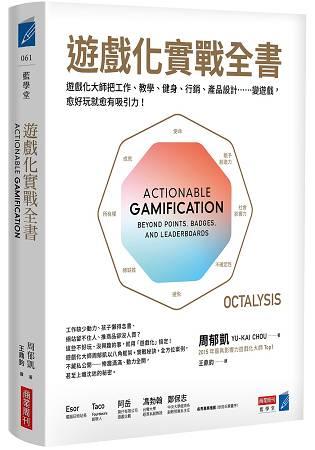 遊戲化實戰全書:遊戲化大師教你把工作、教學、健身、行銷、產品 ……變遊戲,愈好玩就愈有吸引力!