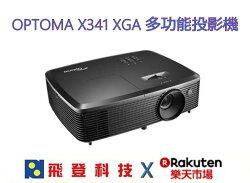 OPTOMA X341  入門高亮度首選 3300流明 對比22000:1 XGA投影機  三年保固 公司貨含稅開發票