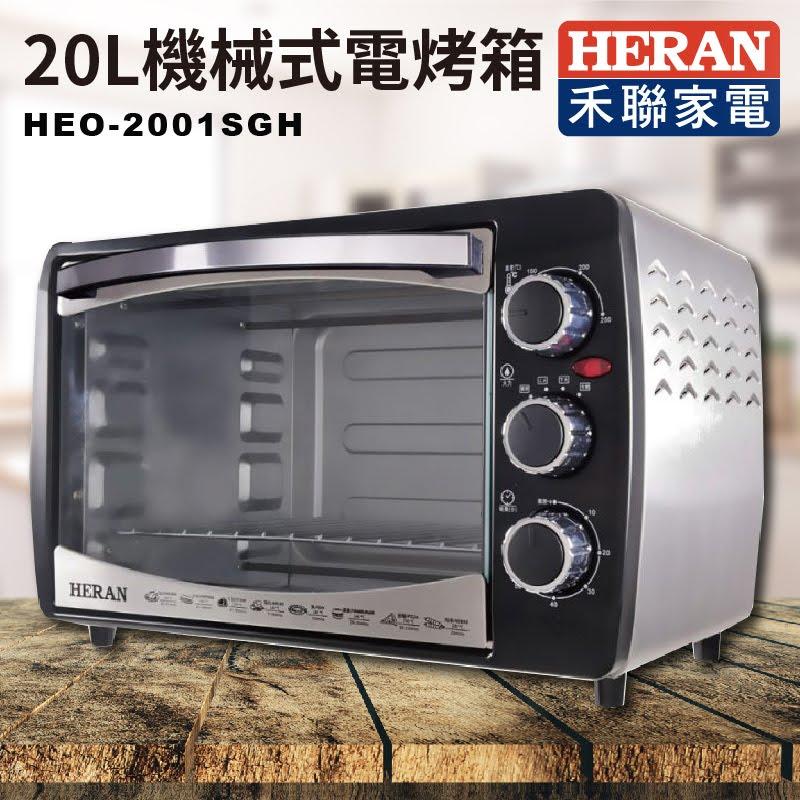【禾聯家電 優質推薦】HEO-2001SGH 20L 機械式電烤箱 (烤箱/不鏽鋼外殼/最高250度/廚房家電)