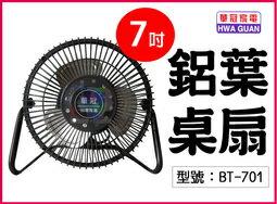 【尋寶】7吋鋁葉桌扇 25W 三片扇葉 上下角度調整 電腦/個人桌扇 電風扇 電扇 鋁製扇葉 桌扇 台灣製 BT-701