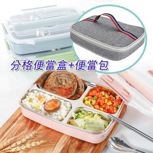 北歐304不鏽鋼分格便當盒+餐具+便當包超值組餐盒保溫飯盒餐盤