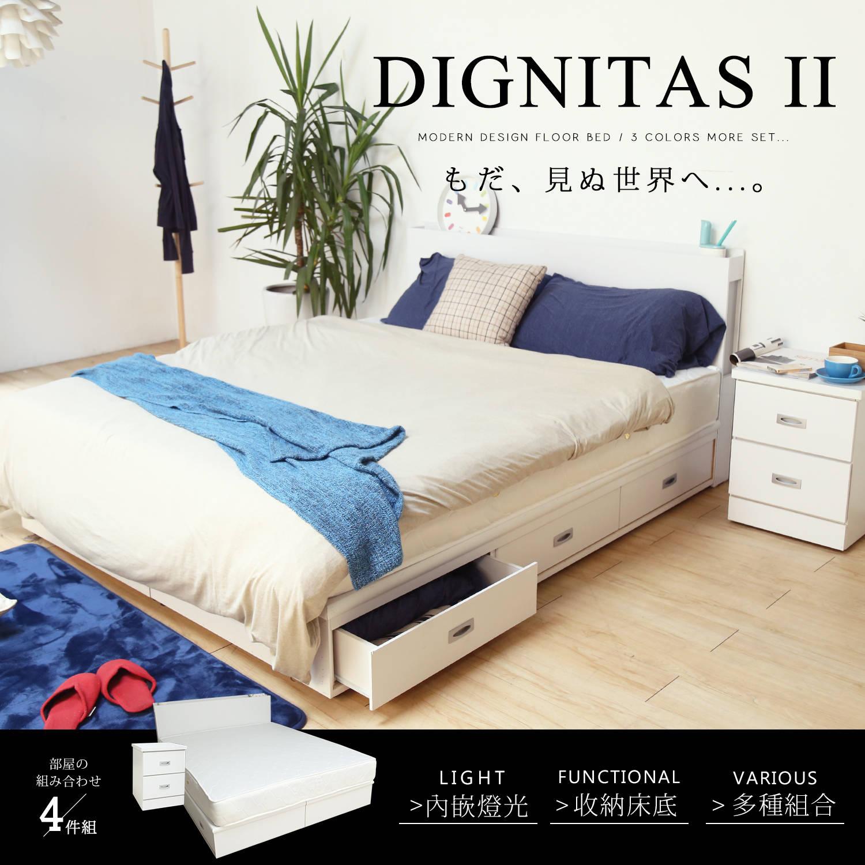 輕旅風系列5尺房間組-4件式-床頭+抽屜床底+床墊+二抽櫃 / DIGNITASII狄尼塔斯  /  H&D 1