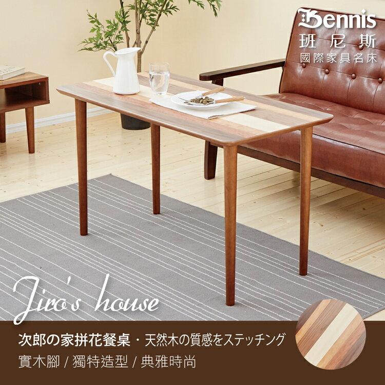 獨特創意【次郎?家】日本拼花餐桌/茶几/辦公桌/書桌★班尼斯國際家具名床