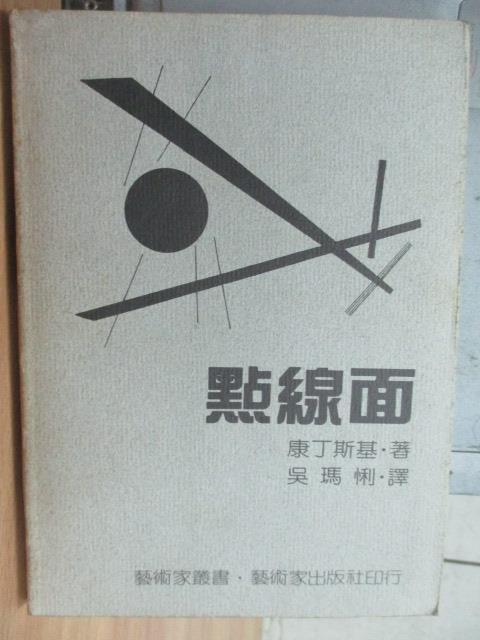 【書寶二手書T1/藝術_JPI】點線面_康丁斯基