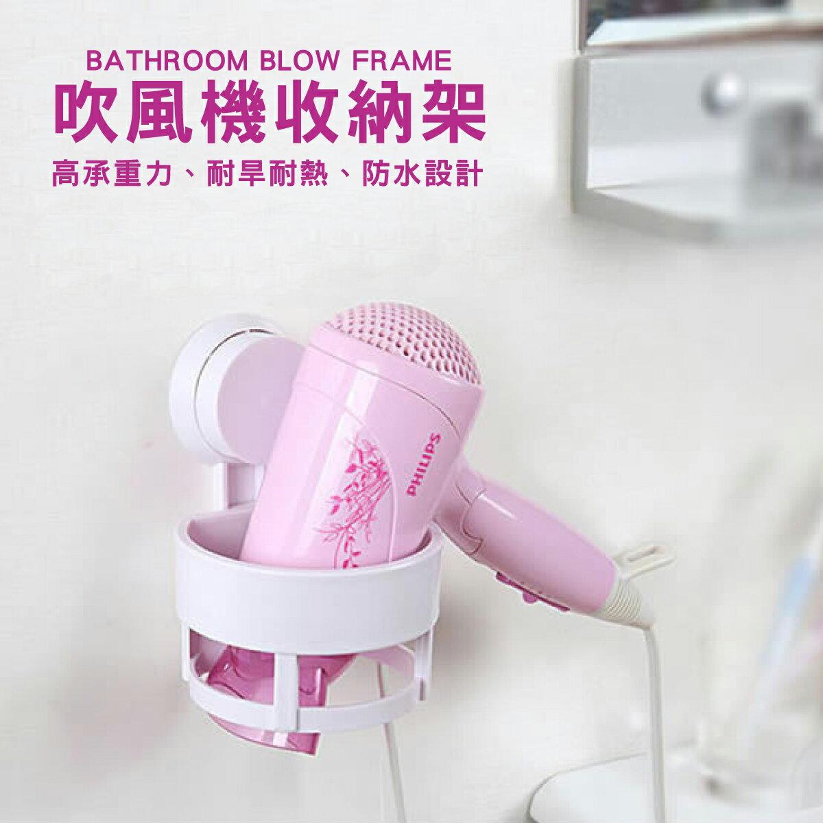 真空吸盤吹風機收納架【HB-021】置物架 無痕貼 吹風機