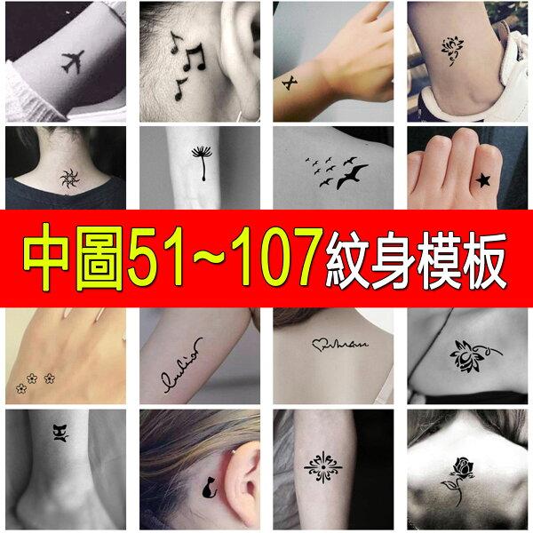 刺青貼紙(51-107)小圖-紋身模板【PG03】☆雙兒網☆
