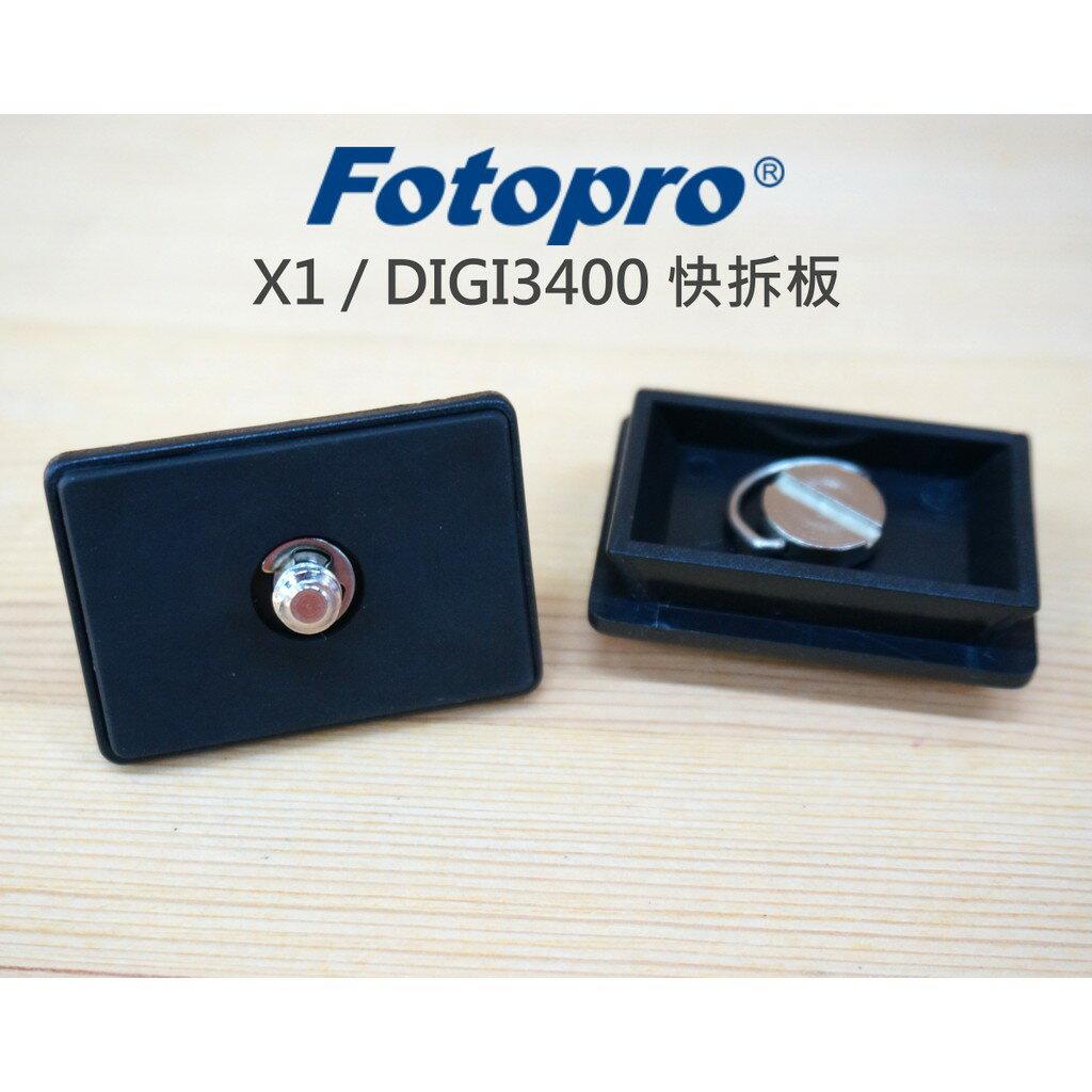 【中壢NOVA-水世界】FOTOPRO X1 DIGI3400 快裝板 快拆板 腳架/雲台 1/4螺絲