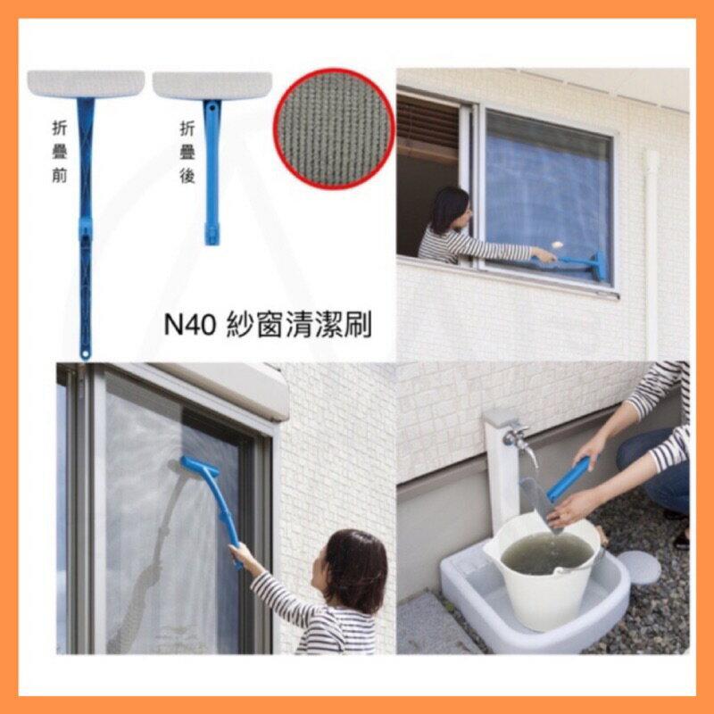 日本Nippon Seal N40魔淨折疊掃除刷 紗窗刷 折疊收納 可水洗 紗窗清潔