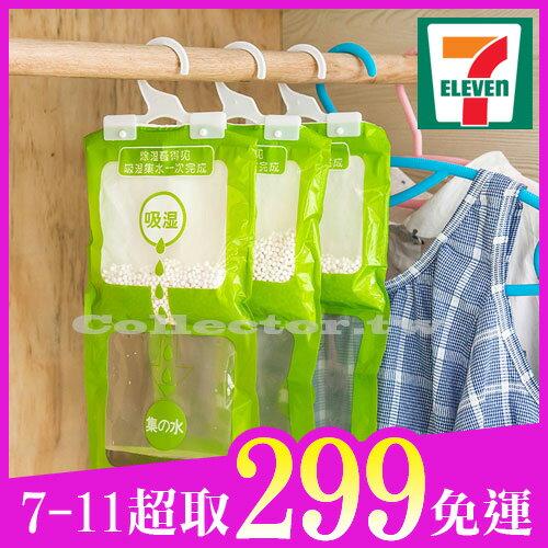 【7-11超取299免運】可掛式強力除溼防潮袋衣櫃防潮除濕劑衣櫥掛式吸濕袋