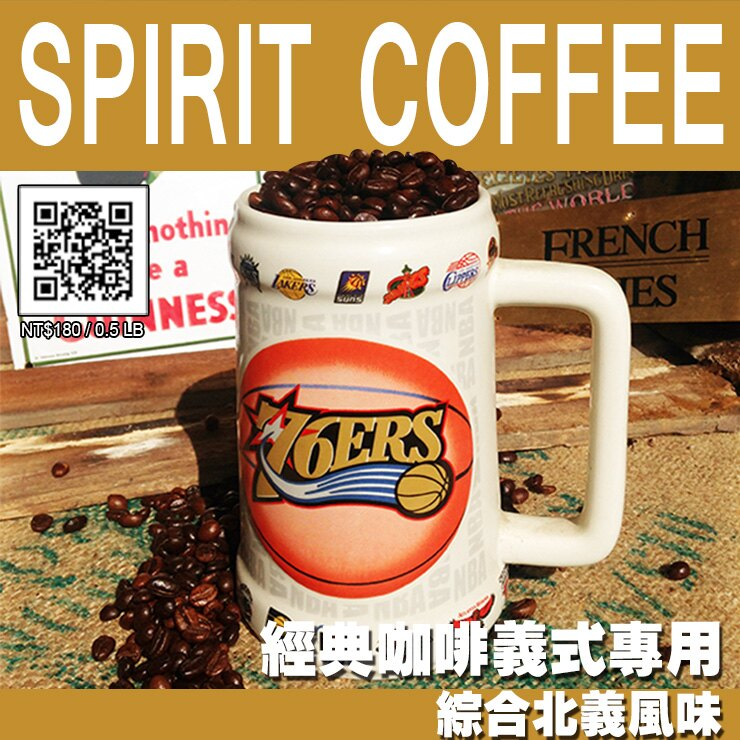 神癮 咖啡豆 - 經典咖啡 義式專用綜合豆 北義風味 中深焙