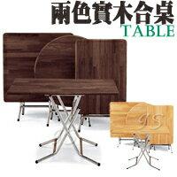 【 IS空間美學 】3*3尺 方桌 原木色/胡桃色實木合桌 多種尺寸