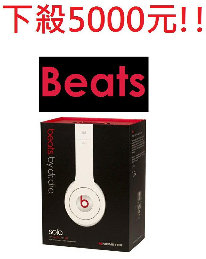 【原廠盒裝】HTC ONE X(S720)Beats Solo Monster 高音質立體聲耳罩式耳機 可麥克風通話 By Dr. Dre