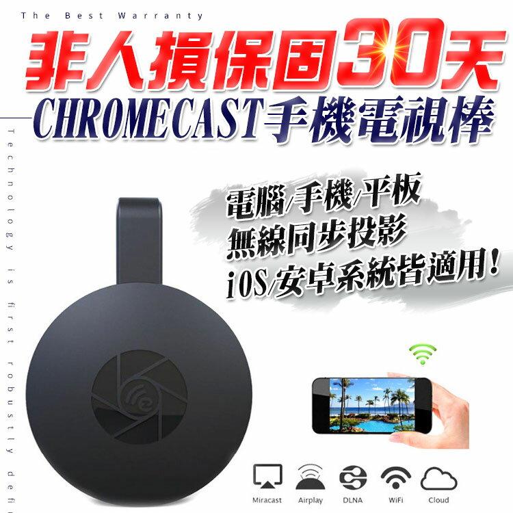 【非人損保固30天】chromecast同款手機電視棒 無線投屏器 媒體串流播放器【H01088】