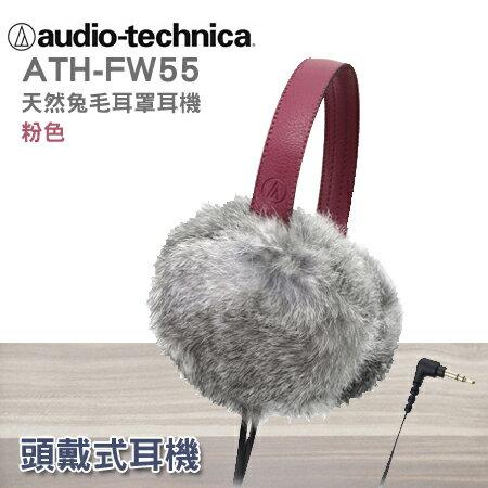 """鐵三角 ATH-FW55 天然兔毛耳罩耳機【灰/棕】""""正經800"""""""
