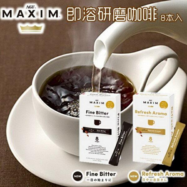【AGF MAXIM】即溶研磨咖啡粉-黑咖啡 8本入 16g FreshAroma香醇 / FineBitter濃郁 3.18-4 / 7店休 暫停出貨 0