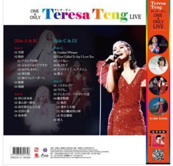 【停看聽音響唱片】【黑膠LP】鄧麗君1985 NHK東京演唱會 ONE & ONLY LIVE 紀念彩膠 限量版 (2LP) 1