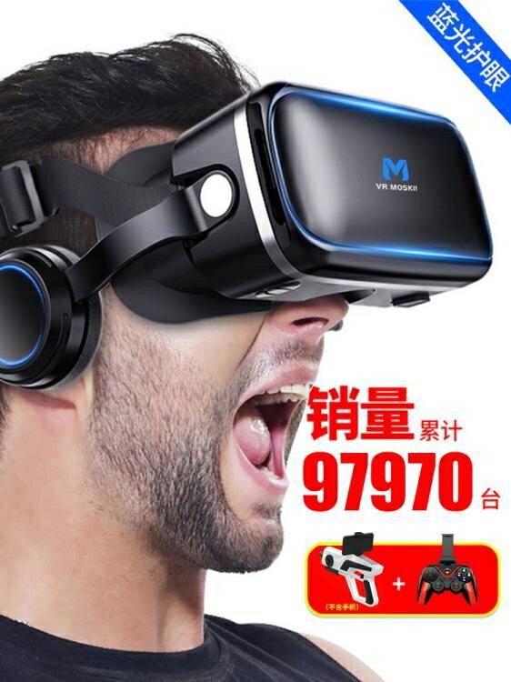 【快速出貨】VR眼鏡 摩士奇vr眼鏡手機專用4D頭戴式Ⅴr一體機ar眼睛3D虛擬現實rv游戲電影華為oppo電腦版vivo 創時代 雙12購物節