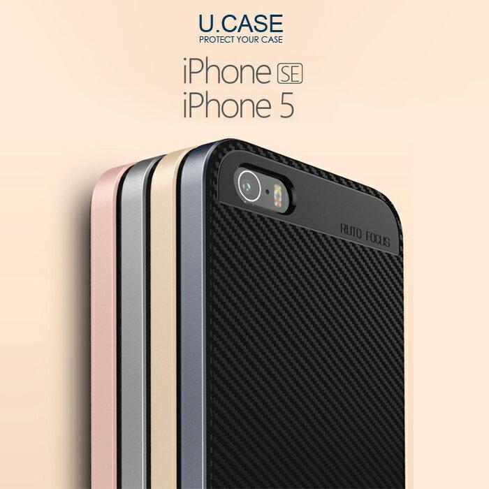 U.CASE 有殼 APPLE iPhone SE 5 5S 保護殼 金屬色邊框 超薄 矽