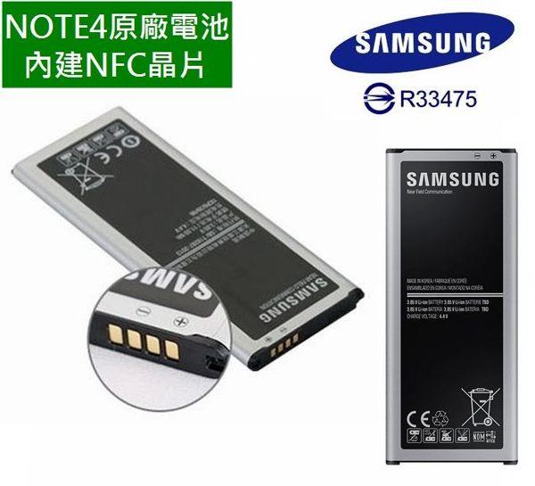 【免運費】【2入裝】三星【Note4 原廠電池】N910T N910U【內建NFC晶片~保證三星原廠】EB-BN910BB【E、K、Z、U】