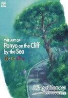 霍爾的移動城堡vs崖上的波妞周邊商品推薦THE ART OF崖上的波妞 (全)
