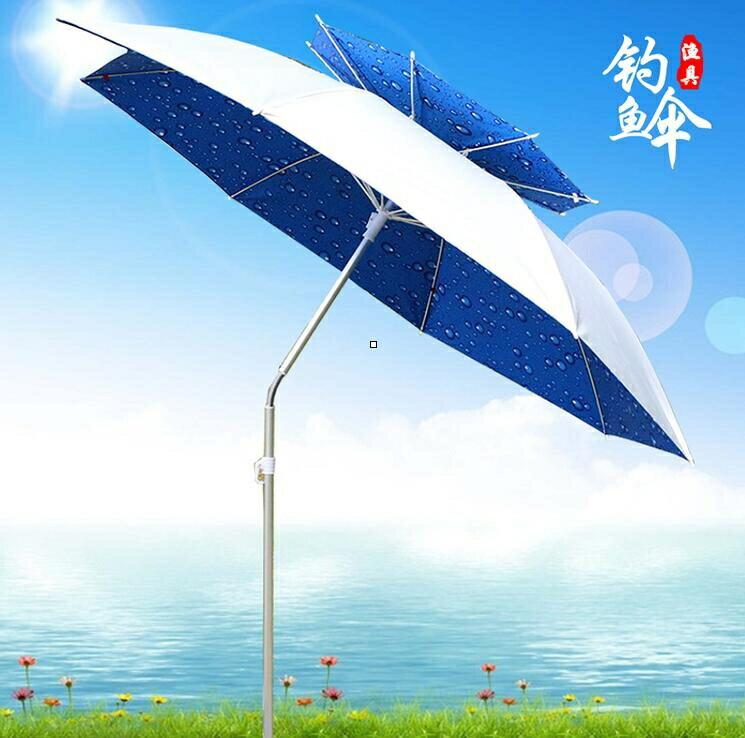 【快速出貨】遮陽傘 釣魚傘2.2米萬向雙層防雨曬戶外釣傘遮陽摺疊垂釣傘2.4米漁具用品 - 七色堇 新年春節送禮
