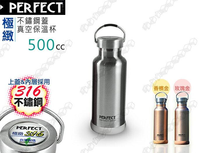 快樂屋♪PERFECT 316#不鏽鋼極緻真空保溫杯《500cc》