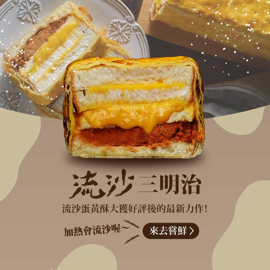 【拿破崙先生】黃金流沙三明治(1入 / 8片裝) 1