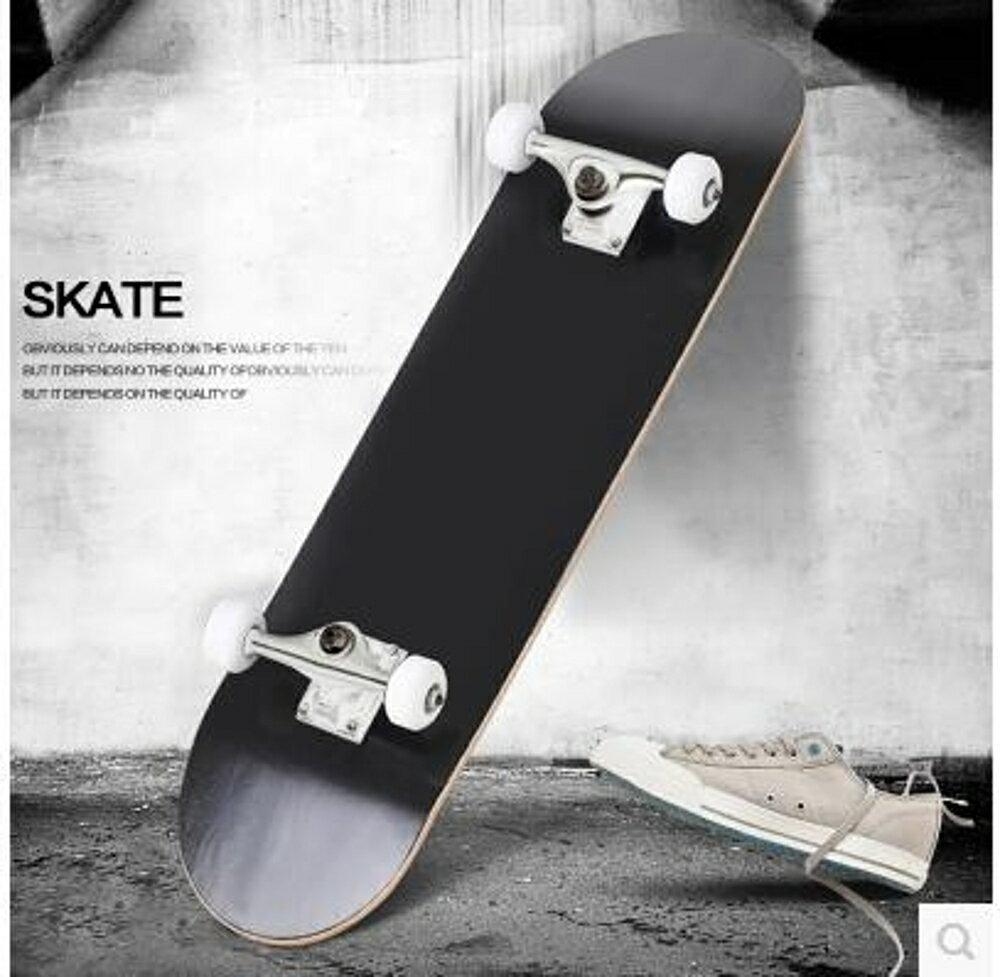 長板滑板成人雙翹四輪初學者女生公路青少年男兒童專業4輪滑板車「時尚彩虹屋」