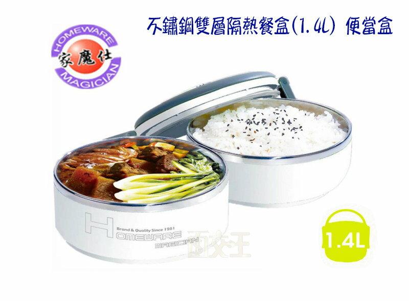 ~尋寶趣~家魔仕 不鏽鋼雙層隔熱餐盒 1.4L  便當盒 雙層 不鏽鋼 衛生安全 保鮮 冷藏 HM~1452