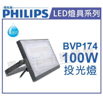PHILIPS飛利浦BVP174LED100W4000K自然光220VIP65投光燈泛光燈_PH430693