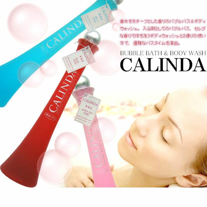 【CALINDA】德國香水泡泡浴入浴劑 500ml *專櫃正貨 *免運 / 沐浴 盥洗 送禮 奢華