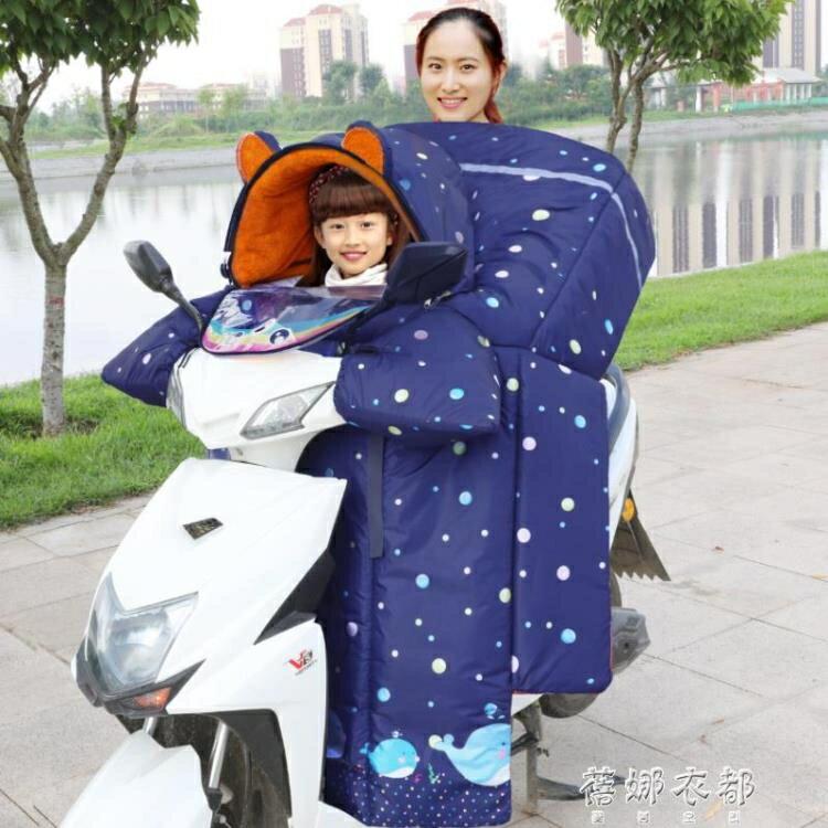 電動摩托車擋風被冬季加絨加厚防寒防水電車電瓶自行車冬天防風罩