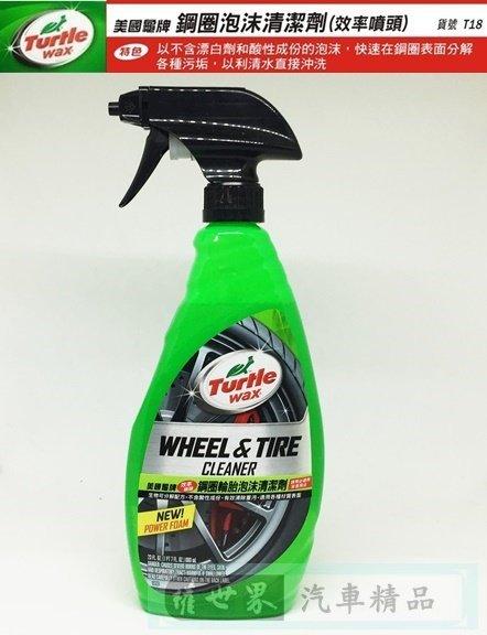 權世界@汽車用品 美國龜牌Turtle Wax 鋼圈輪胎泡沫清潔劑 效率噴頭 680ml T18