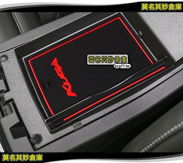 莫名其妙倉庫【5G017A 車內置物空間墊(單色)】2017 Ford 福特 KUGA 耐磨 置物墊 防汙