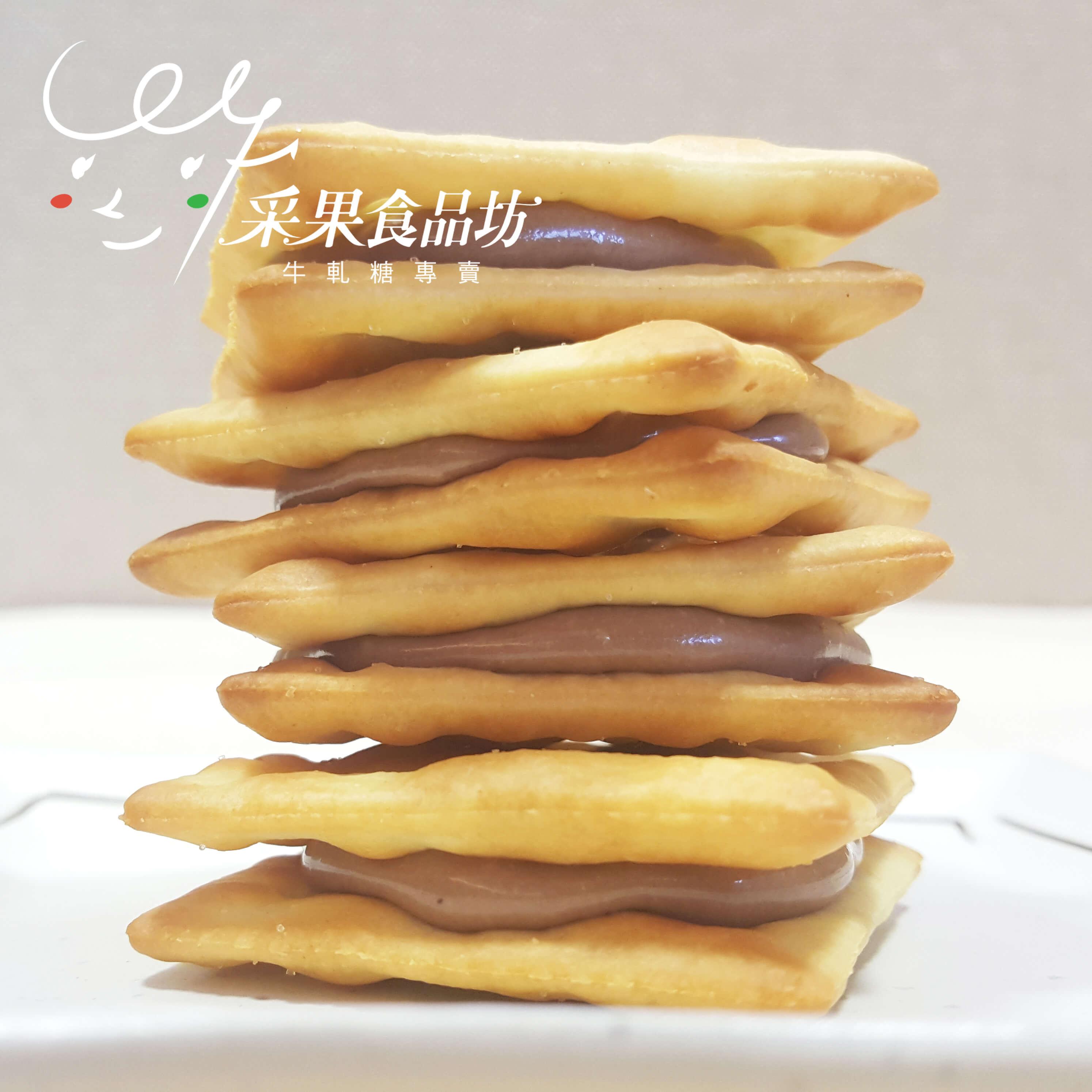 【采果食品坊】巧克力牛軋餅 16入 / 袋裝 0