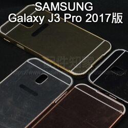 【鋁邊框+背蓋】三星 SAMSUNG Galaxy J3 Pro J330G 2017版  鏡面防摔殼/手機保護殼/硬殼/亮面框-ZW