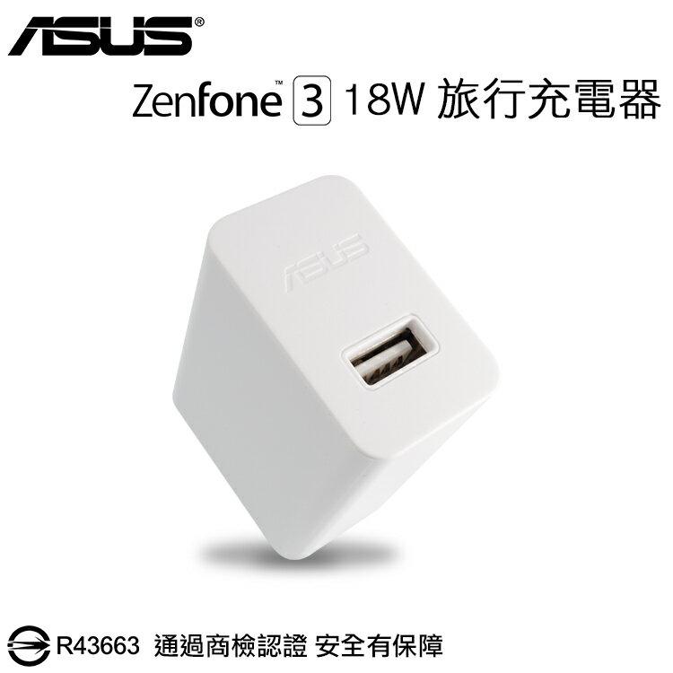ASUS 9V-2A 18W QC3.0 原廠快速旅充頭/快充/閃充/ZD551KL/Max ZC550KL/Go ZC500TG/ZB450KL/TV ZB551KL/ZenFone2 ZE551ML/Laser ZE500KL/ZE550KL/Zoom ZX551ML/ZenFone3 ZE552KL/ZE520KL/Deluxe ZS570KL/ZS550KL/Max ZC520TL/Ultra ZU680KL/Z580CA/Z500M/Z500KL/ZC553KL/ZE553KL