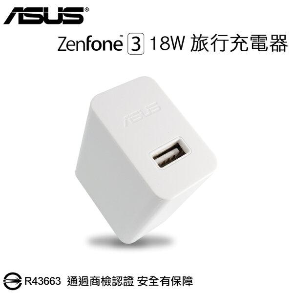 全盛網路通訊:ASUS9V-2A18WQC3.0原廠快速旅充頭快充閃充ZenFoneARZS571KLZenFone4ZE554KLProZS551KL