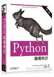 Python 錦囊妙計  第三版