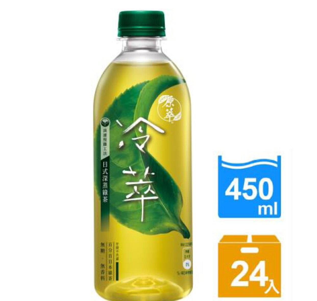 原萃 冷萃-日式深蒸綠茶 寶特450ml(24入/箱)[FIFI SHOP]