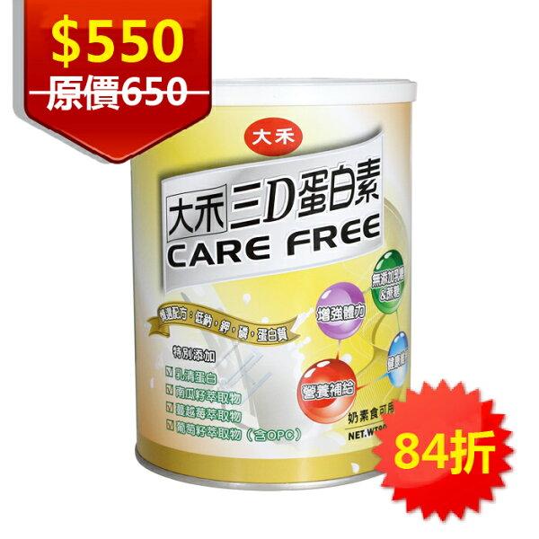 大禾三D蛋白素(奶素)900公克罐膳食纖維調節生理機能增強體力