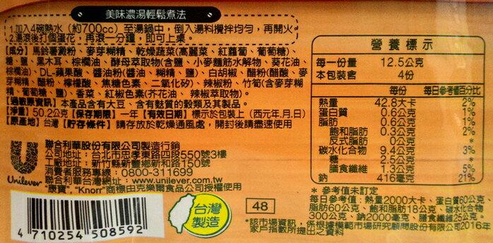 康寶 濃厚酸辣系列 川式酸辣濃湯 50.2g 2