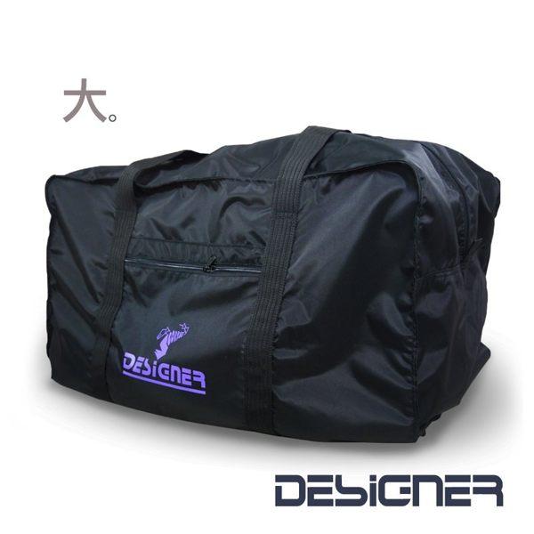 【加賀皮件】DESIGNER紫蝦(大款)台灣製造出國旅遊必備購物袋收納袋旅行袋9002