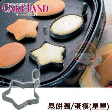 【日本CAKELAND】不沾鬆餅圈煎蛋圈~星星型‧日本製✿桃子寶貝✿