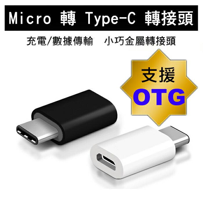 Micro 轉 Type-C 轉接頭 充電線連接器/轉接器/支援USB 3.1 資料傳輸/充電/NOTE8/TIS購物館