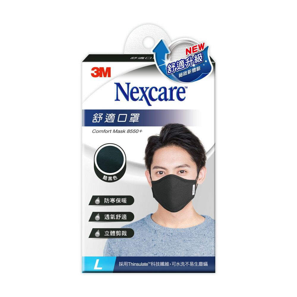 3M 8550+ Nexcare 舒適口罩升級款-酷黑色(L)7100186678★居家購物節 1