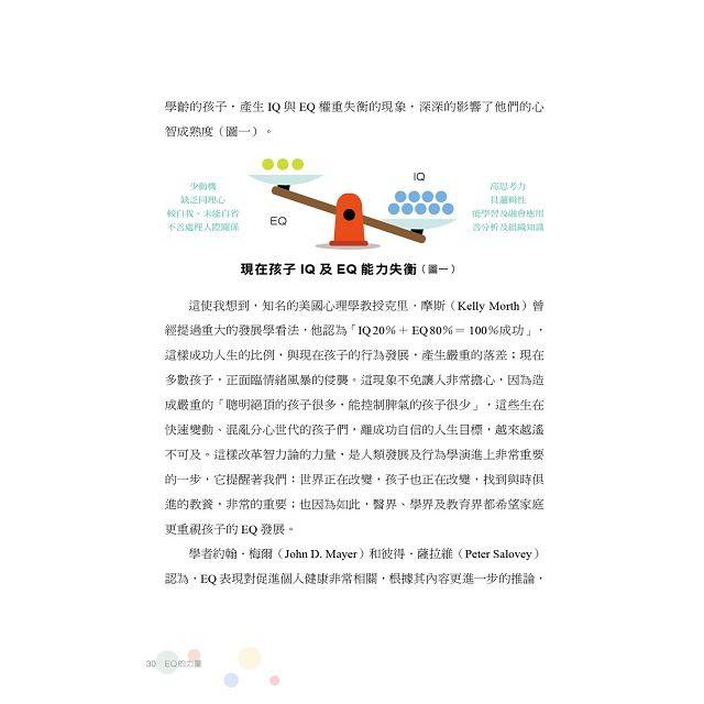 【好評預購】王宏哲情緒桌遊書:EQ的力量+勇闖EQ神秘島 9