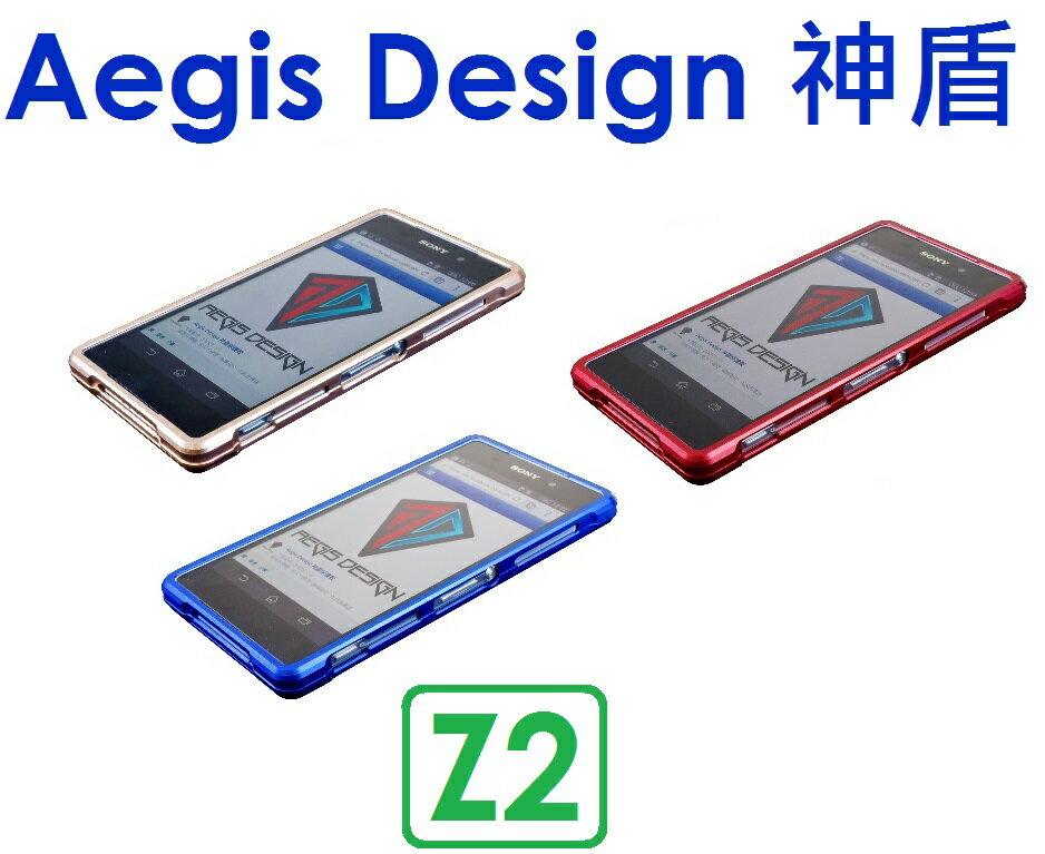 【Aegis Design 神盾】索尼 Sony Xperia Z2 神盾鋁合金保護邊框 保護