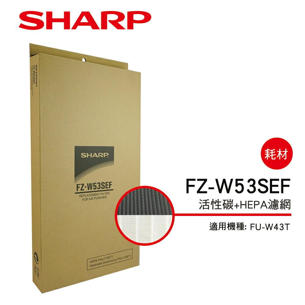 "【SHARP 夏普】FU-W43T 專用活性碳+HEPA濾網 FZ-W53SEF  "" title=""    【SHARP 夏普】FU-W43T 專用活性碳+HEPA濾網 FZ-W53SEF  ""></a></p> <td> <td><a href="